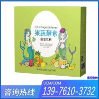 果蔬酵素固体饮料加工定制生产委托商