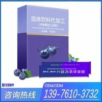 果蔬酵素固体饮料OEM定制加工生产委托商