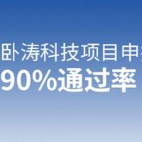 阜阳市新型研发机构*认定时间申报材料介绍
