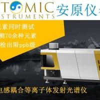 安原仪器ICP-OES 原子发射光谱仪