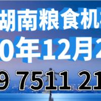 2020第13届湖南粮食机械展览会
