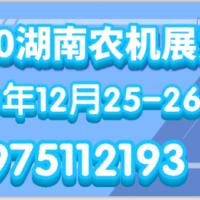2020湖南省农机中部交易会