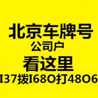 北京个人车牌指标过户方式流程