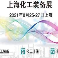 2021上海*设备展
