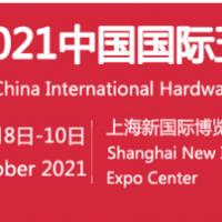 2021中国上海建筑五金展