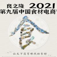 2021中国果蔬制品食材展-展位预定