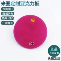 不透明玫红色亚克力板粉色有机玻璃板加工彩色透光板激光切割定制