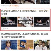 莆田鞋广告投放朋友圈引流