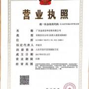 广东金喜宏华农牧有限公司