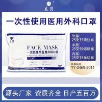 东贝一次性使用*外科口罩—山东朱氏*业集团生产厂家