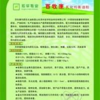 百牧康乳化均衡油粉