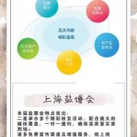 2021上海盐博会 2021餐饮食材展 2021包装设备展