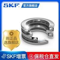 原装进口SKF平面推力球轴承51200 51201