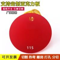 大红色有机玻璃塑料板材厂家直销58mm彩色不透明亚克力板切割