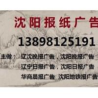 辽沈晚报广告部