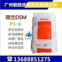 PA46荷兰D*/TW350/荷兰D* PA46塑胶原料
