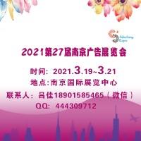 2021年南京广告展会(第27届)