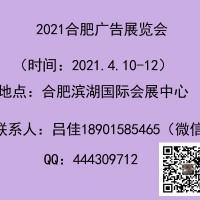 2021合肥广告展会