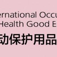 2021上海国际劳保展-2021上海劳动保护用品展览会