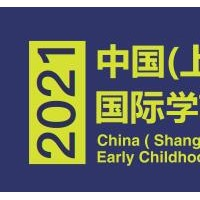 2021中国国际幼教用品展览会