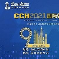 2021第九届深圳餐饮加盟展览会