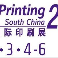 华南印刷展2021广州印刷展览会