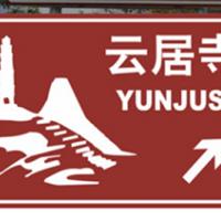 交通道路旅游区标志牌