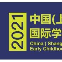 2021上海学前*展-上海幼教年会