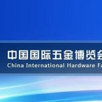 2021中国科隆五金制品展-展位预定