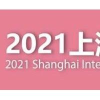 2021全国礼品展\2021上海礼品展览会
