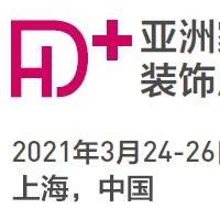2021中国国际家居装饰展览会