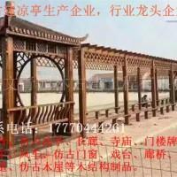 江西文青园林古建厂家直销葡萄架