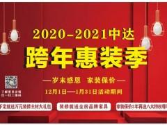 张家界装修公司 张家界中达装饰2020—2021跨年惠装季!