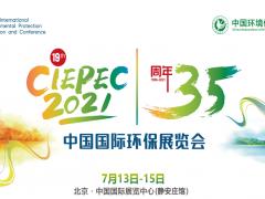 第十九届中国国际环保展(CIEPEC 2021)