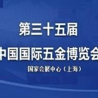 上海春季五金展 第三十五届中国国际五金博览会