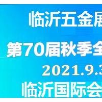 秋季临沂五金展第70届秋季全国五金商品交易会