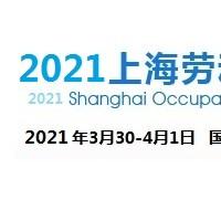 2021上海国际五金展