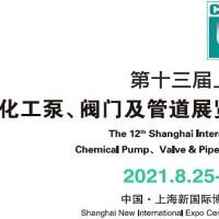2021泵阀展-2021中国泵阀展
