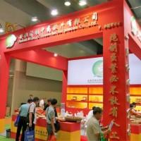 2021中国营养*展