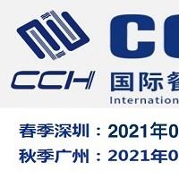 2021中国餐饮加盟展-深圳会展中心