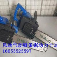 JQL气动金刚石链条锯安装细节 16寸气动链条锯厂家