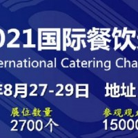 2021广州餐饮冷链物流设备展