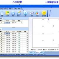极限切割-板材开料下料排料套料优化软件