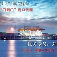 天津进口淸関代理