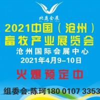 2021中国(沧州)畜牧产业展览会-中国畜牧展-沧州畜牧展