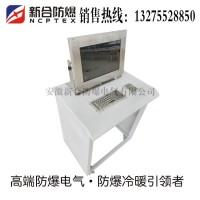 新合定制防爆显示器碳钢19寸21寸防爆显示器厂家