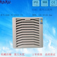 KAKU卡固 FU9803A 通风过滤网 百页窗 风机过滤网 风扇防尘网