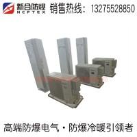 江苏*用防爆空调3匹5匹柜式防爆空调制冷制热效果好