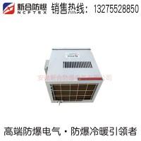 南京*用防爆空调安全出售新合定制1匹1.匹窗式防爆空调
