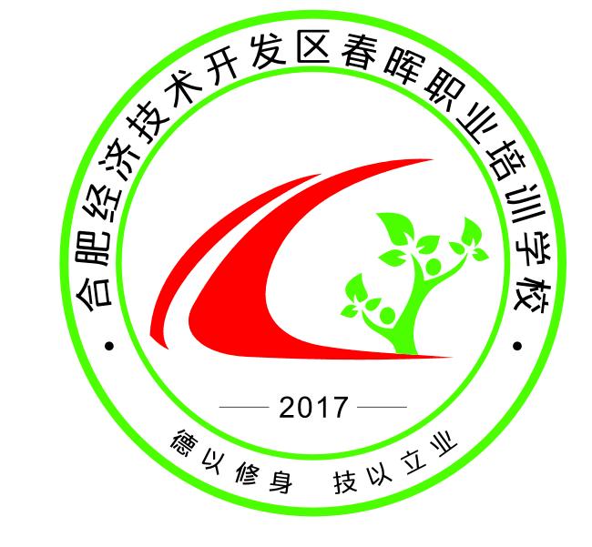 合肥经济技术开发区春晖职业培训学校